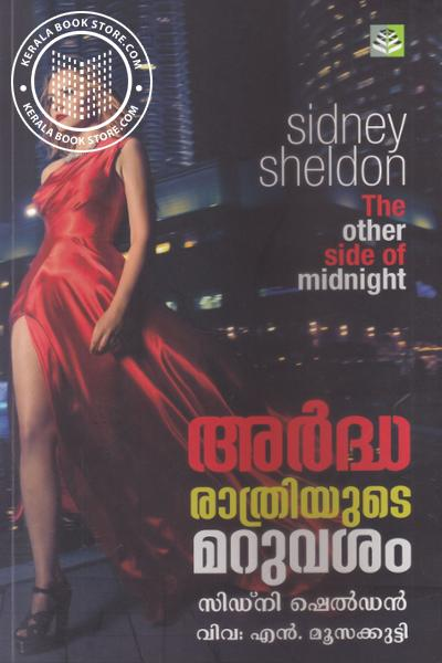 Cover Image of Book അര്ദ്ധ രാത്രിയുടെ മറുവശം