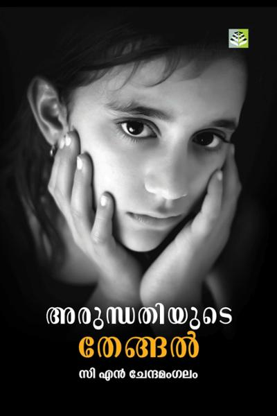 Cover Image of Book Arundhathiyude Thengal