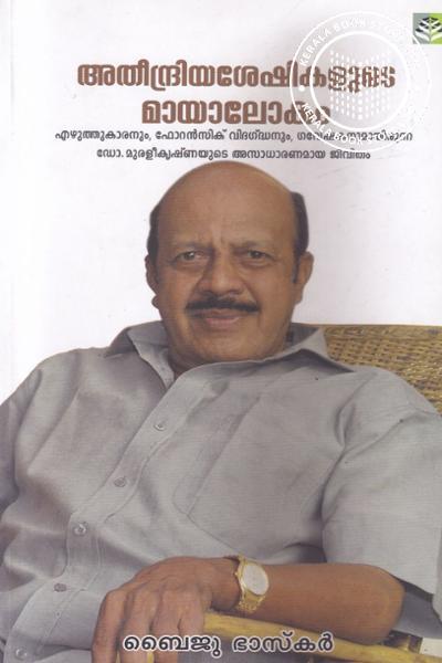 Cover Image of Book Atheendriyaseshikalude Mayalokam