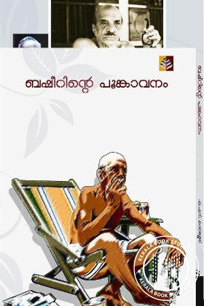 Cover Image of Book Basheerinte poonkavanam