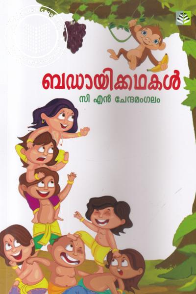 Cover Image of Book ബഡായിക്കഥകള്