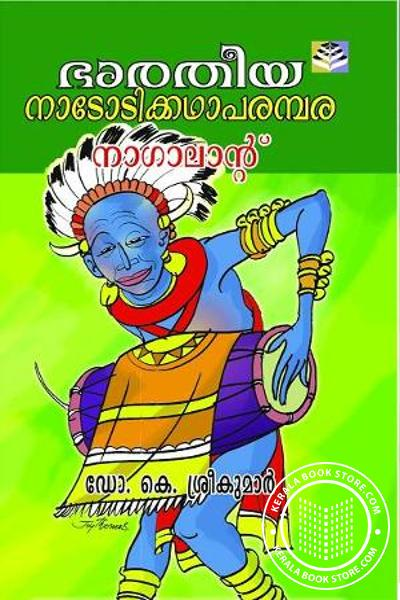 Cover Image of Book ഭാരതീയ നാടോടികഥാ പരമ്പര നാഗാലാന്റ്