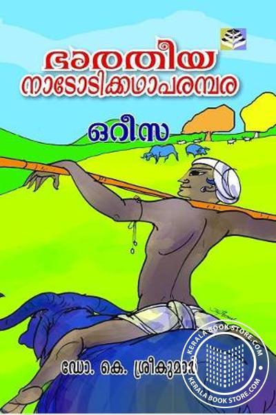 Cover Image of Book Bhaaratheeya Naadodikatha Parampara- Orrissa