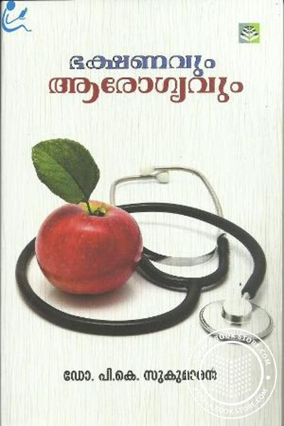Cover Image of Book Bhakshanavum Aarogyaum