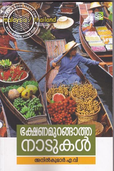Cover Image of Book ഭക്ഷണമുറങ്ങാത്ത നാടുകള്