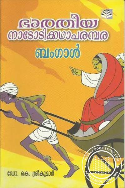 Cover Image of Book Bharatheeya Nadodi Katha Parambara Bengal