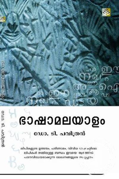 Image of Book Bhasha Malayalam