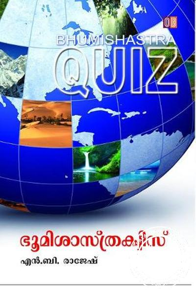 Cover Image of Book Bhoomisastra quiz -