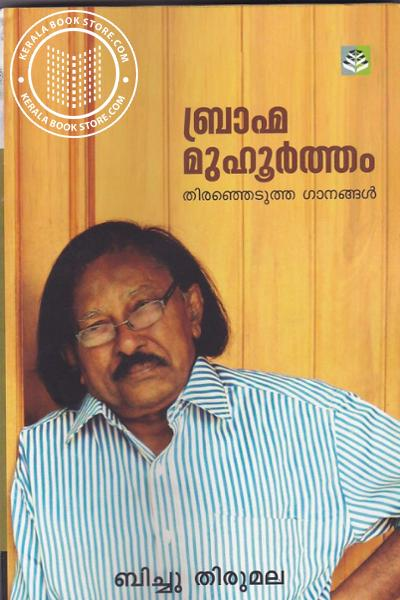 Cover Image of Book ബ്രാഹ്മ മുഹൂര്ത്തം