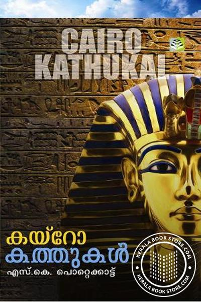 Cover Image of Book Cairo Kathuakal
