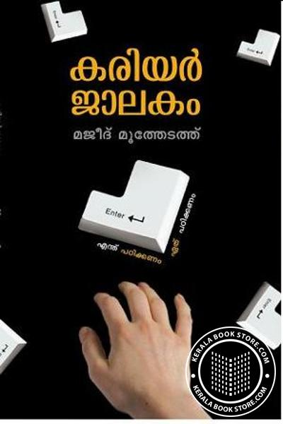 Cover Image of Book Career Jalakam