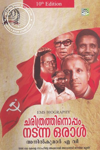 Cover Image of Book Charitrathinoppam Nadanayal