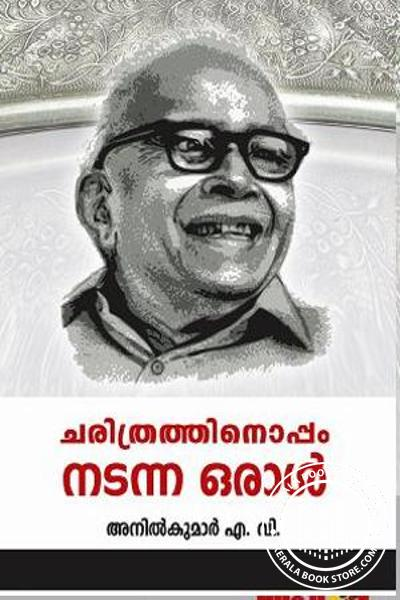 Cover Image of Book charthrathinoppam nadanna oral