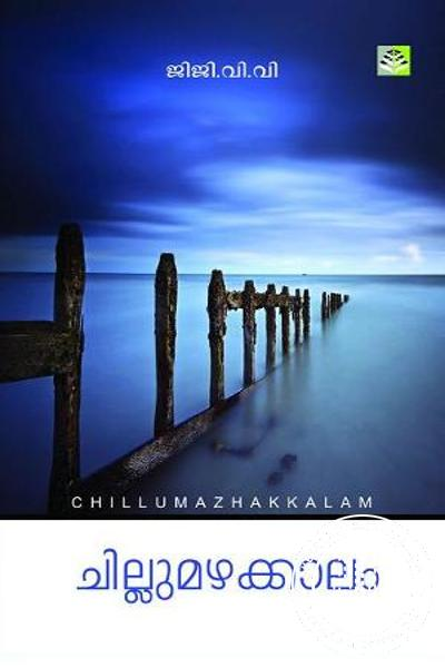 Cover Image of Book Chillumazhakkalam