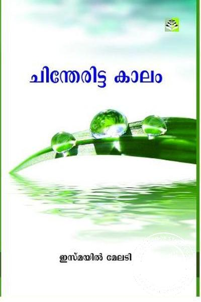 Image of Book Chintheritta Kaalam