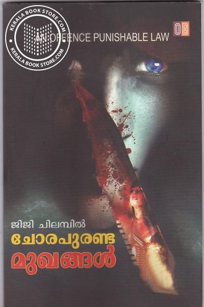 Cover Image of Book ചോരപുരണ്ട മുഖങ്ങള്