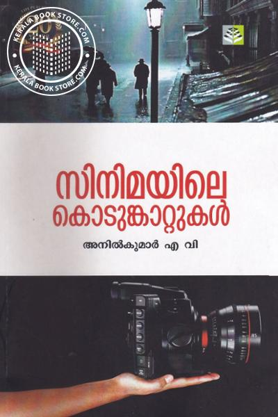 Cover Image of Book സിനിമയിലെ കൊടുങ്കാറ്റുകള്