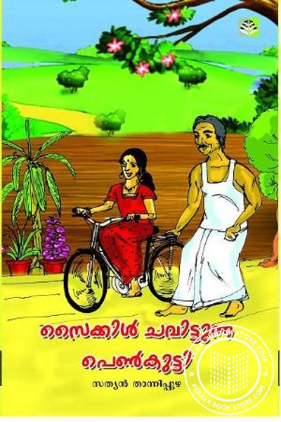 Cover Image of Book Cycle chavittunna Penkutty