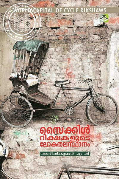 Cover Image of Book Cycle Reshakalude Lokathalasthhanam