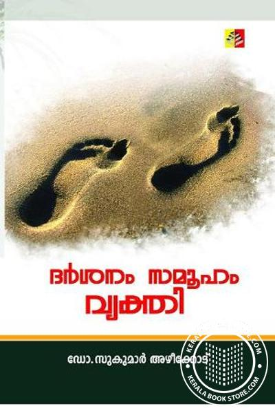 Cover Image of Book Darshanam Samooham Vyakthi
