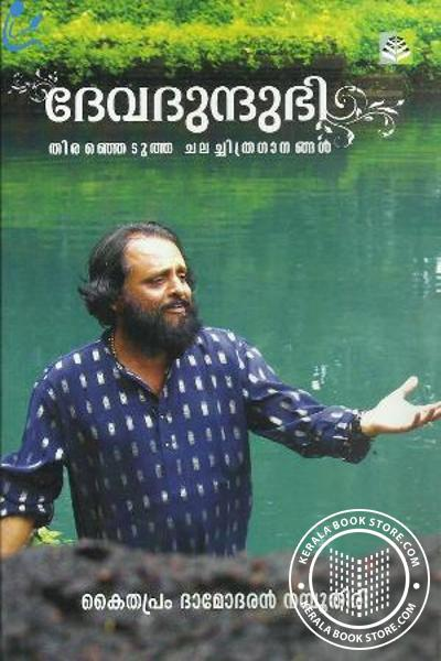 Cover Image of Book Devadhundhubi