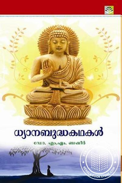 Cover Image of Book Dhyana Budha Kadhakal