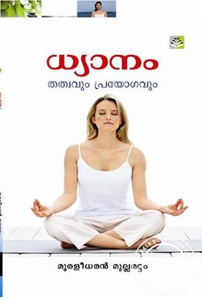 Cover Image of Book Dhyanam