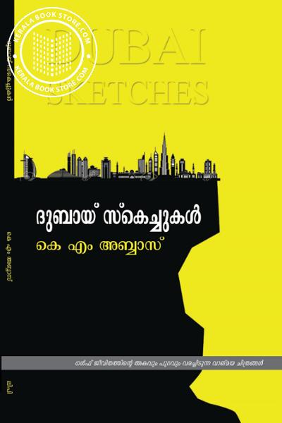Cover Image of Book Dubai Skecthkukal