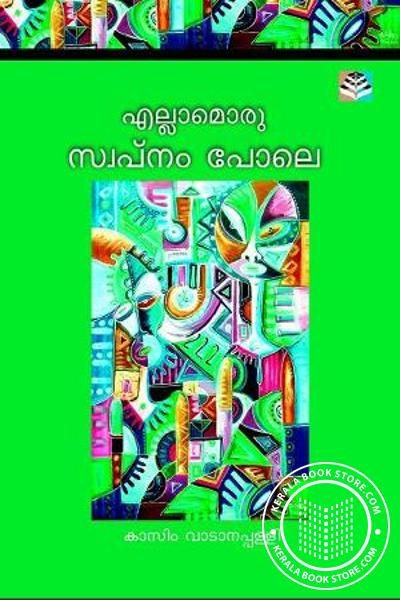 Cover Image of Book Ellam Oru Swapnam Pole