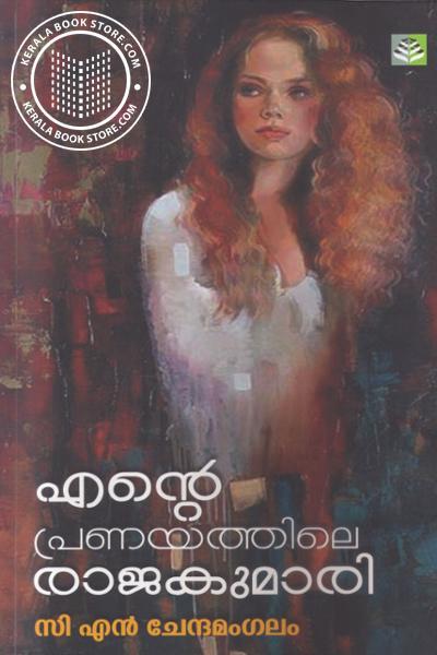 Cover Image of Book Ende Pranayathile Rajakumari