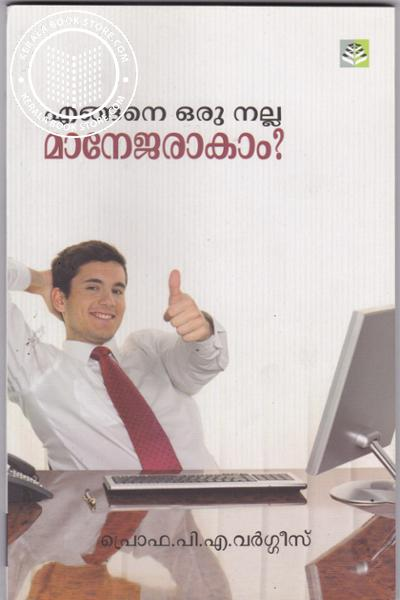 Cover Image of Book Engane Orunalla Manegerakam