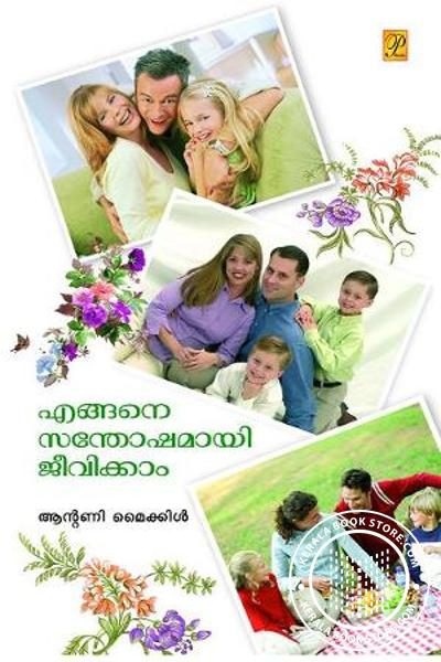Cover Image of Book Engine Santhoshamaayi Jeevikkam