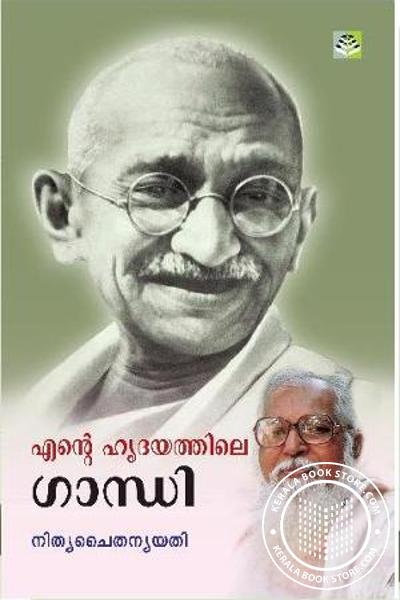 Cover Image of Book Ente Hrudayaththile Gandhi