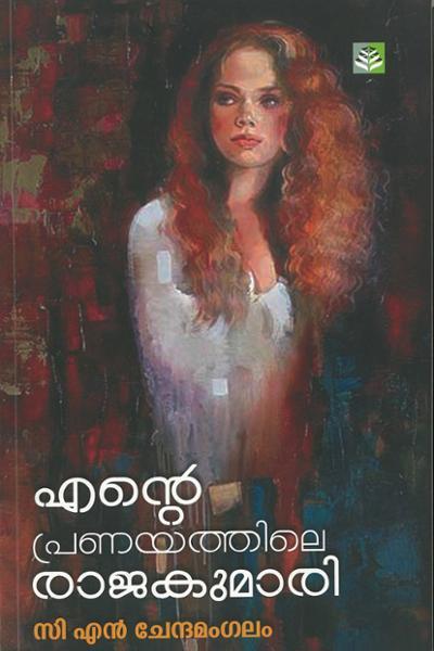 Cover Image of Book Ente Pranayathile Rajakumari
