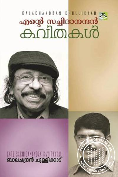 Cover Image of Book Ente Sachithanandan Kavithakal
