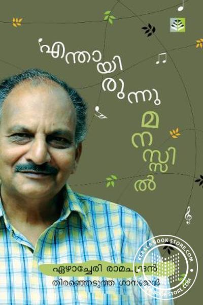 Cover Image of Book Enthayirunnu Manasil