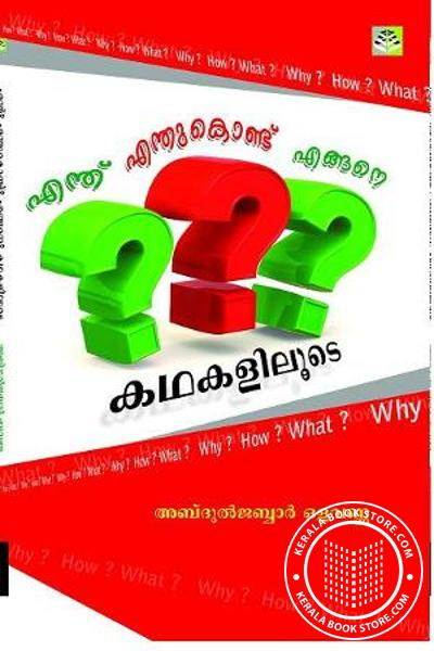 Cover Image of Book Enthu Enthukondu Engine