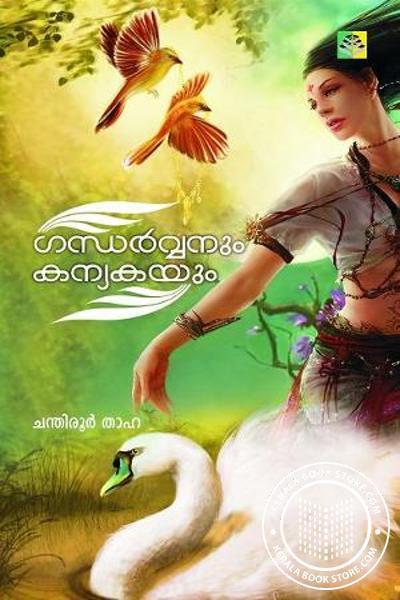 Cover Image of Book Gandharvanum Kanyakayum
