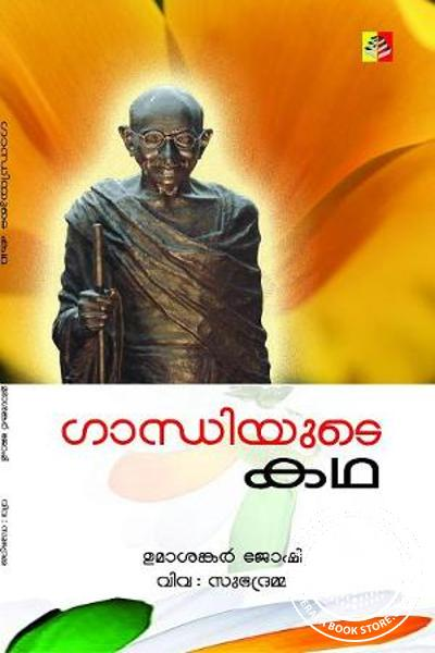 Cover Image of Book Gandhiyute Katha