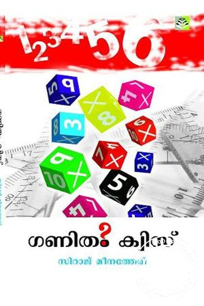 Cover Image of Book Ganitham Quiz