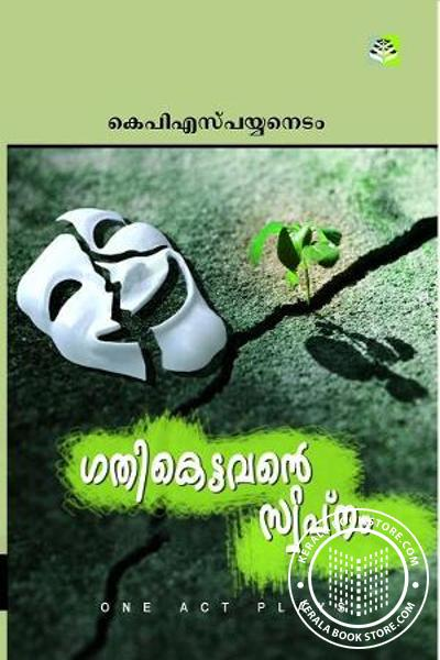 Cover Image of Book Gathi Kettavante swapnam