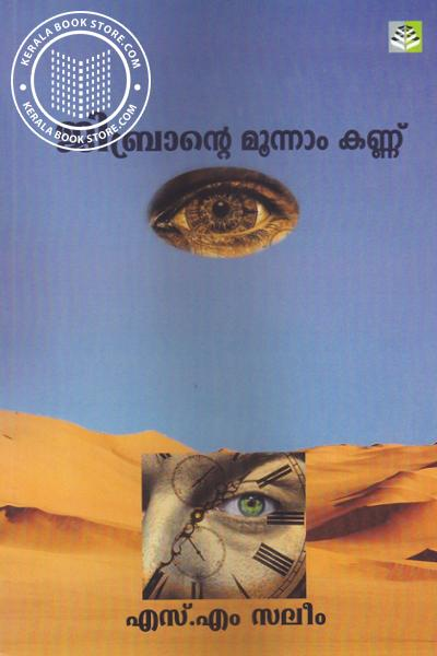 Image of Book Gibrante Moonnam Kannu