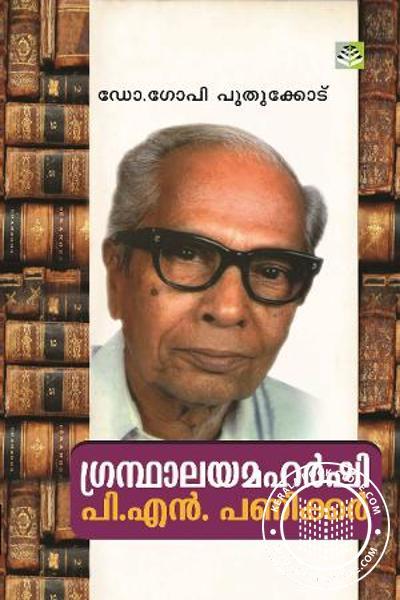 Cover Image of Book Grandhalaya Maharshi P N Panicker