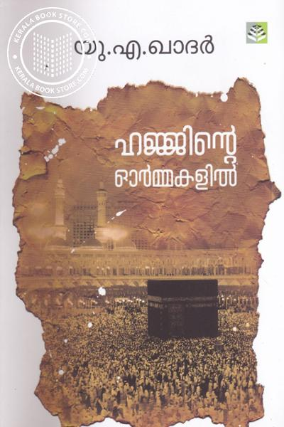 Cover Image of Book Hajinte Ormakalil