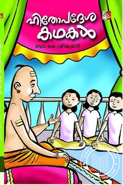 Cover Image of Book Hithopadesha Kathakal