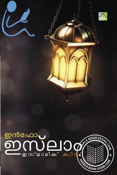 Cover Image of Book Info Islam - Islamic Quiz