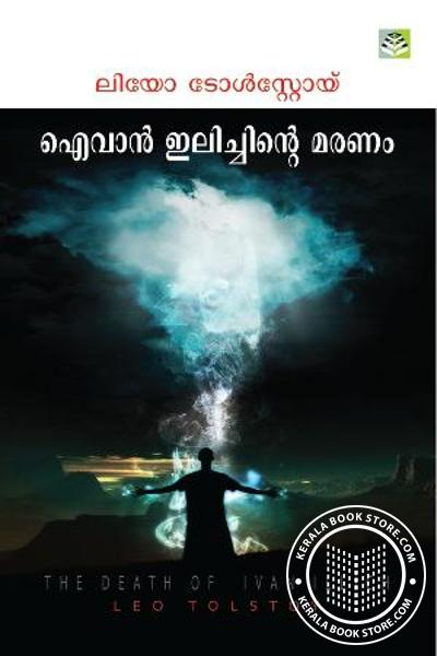 Cover Image of Book Ivan Iliyichinte Maranam