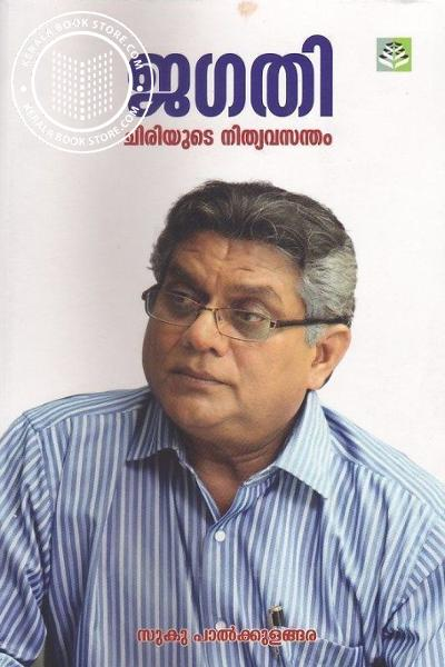 Cover Image of Book Jagathy Chiriyude Nithyavasanthammm