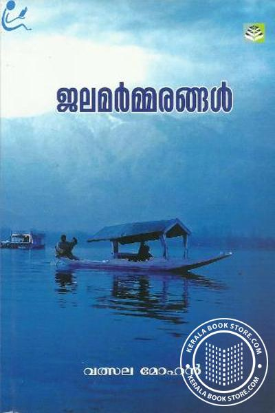 Cover Image of Book Jalamarmmaragal