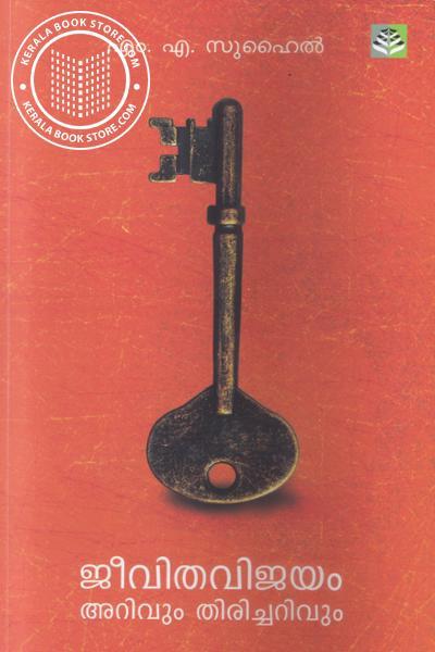 Cover Image of Book ജീവിത വിജയം അറിവും തിരിച്ചറിവും